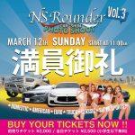 3/12 NS ROUNDER TOKYO開催! だけどHIROSHIMAの写真貼っちゃう!!