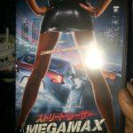 「ストリート・レーサー MAGA MAX」ダメと分かっても買ってしまった…