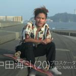 TERRACE HOUSEにスケーター 中田海斗が参加!
