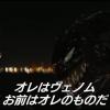 【俺たちなら不可能はない!】マーベル映画「ヴェノム」観て来ました【感想・レビュー】