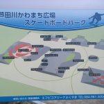 福山市の「芦田川かわまち広場スケートパーク」に行ってきた